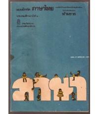 แบบฝึกหัดภาษาไทยประถมศึกษาปีที่1