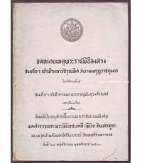 จดหมายเหตุพระราชพิธีลงสรงสมเด็จฯเจ้าฟ้ามหาวชิรุณหิศสยามมกุฎราชกุมารในรัชกาลที่ 5-รอชำระเงิน 243894-