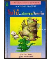 โบโบ้..มังกรขายไอศกรีม (A Book of Dragons)