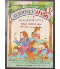 ครอบครัวน่ารัก (All-of-a-kind Family)-รอชำระเงิน order5855-