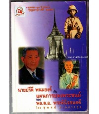 นายปรีดี พนมยงค์ กับ แผนการปลงพระชนม์ของ พล.ต.อ.พระพินิจชนคดี-รอชำระเงิน order5877-