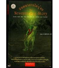 จินตนาการไม่รู้จบ (The Neverending Story)-รอชำระเงิน order5997-
