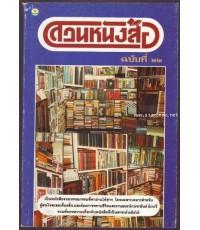 สวนหนังสือ เล่ม 22