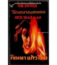 วิญญาณสยอง (The Switch)
