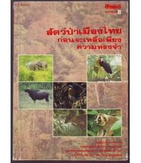 สารคดีพิเศษ3 สัตว์ป่าเมืองไทยก่อนจะเหลือเพียงความทรงจำ