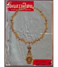 วารสารวัฒนธรรมไทย ปีที่3ฉบับที่2 เมษายน 2506