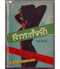 อาชญนิยายชุดยอดทนายนักสืบ (A Perry Mason Mystery) ตอน สาวระเริงรัก