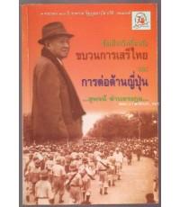 ข้อเท็จจริงเกี่ยวกับขบวนการเสรีไทยและการต่อต้านญี่ปุ่น-รอชำระเงิน order6798-