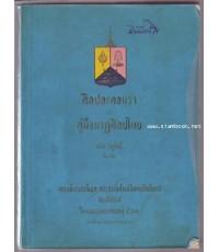 ศิลปละคอนรำ หรือ คู่มือนาฏศิลปไทย