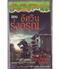 อภินิหารบ้านบนต้นไม้ เล่ม2 ตอน อัศวินรุ่งอรุณ (Magic Tree House No.2:The Knight at Dawn)