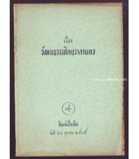 วัฒนธรรมไทยราคาแพง