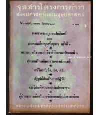จุลสารโครงการตำราสังคมศาสตร์และมนุษยศาสตร์ ปีที่3 ฉบับที่3 เมษายน-มิถุนายน 2519