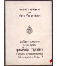 บทเจรจาลครอิเหนา และ ตำนานเรื่องลครอิเหนา หนังสืออนุสรณ์ นางส้มจีน กาญจนวัฒน์