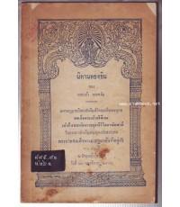 นิทานทองอิน-รอชำระเงิน order243981-