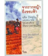 จากรากหญ้าถึงขอบฟ้า อดีต ปัจจุบัน และอนาคตขององค์กรพัฒนาเอกชนไทย