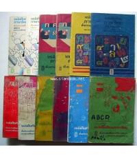 หนังสือเรียนภาษาไทยชั้นประถมศึกษาปีที่1-6 มานีมานะ 12 เล่มครบชุด **ปกหายากมาก**