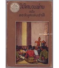 ลิลิตยวนพ่าย ฉบับ หอสมุดแห่งชาติ