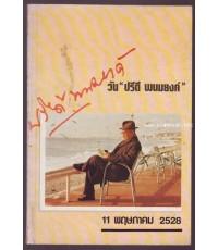 หนังสือที่ระลึก วันปรีดี พนมยงค์ 11 พฤษภาคม 2528 (จัดขึ้นเป็นครั้งแรก)