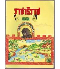 หนังสือส่งเสริมการอ่านระดับมัธยมศึกษาเรื่อง ราชาธิราช ตอน พลายประกายมาศ
