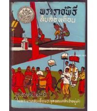 พระราชพิธีสิบสองเดือน**หนังสือดีร้อยเล่มที่คนไทยควรอ่าน**-รอชำระเงิน order243367-