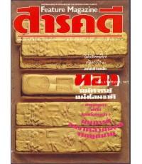 นิตยสารสารคดี ฉบับที่ 46 ทอง,นกขุนทอง,ชนชาติส่วนน้อยในยูนนาน-order xx203553-