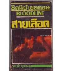 สายเลือด (Bloodline)