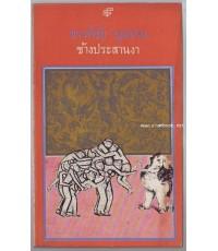 ช้างประสานงา-รอชำระเงิน order243595-