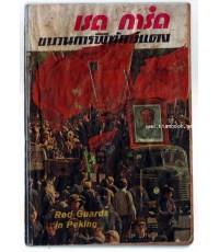 เรดการ์ดขบวนการพิทักษ์แดง (Red Guards in Peking)*หนังสือโดนน้ำ*