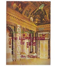 สถาปนิกผู้สร้างทฤษฎีการเมืองตะวันตกจาก แม็คคีเอเวลลี่ ถึง รูสโซ-รอชำระเงิน order243724-