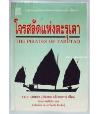 โจรสลัดแห่งตะรุเตา (The Pirates of Tarutao)