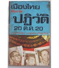 เมืองไทยกับการปฏิวัติ 20 ต.ค. 20 **หนังสือโดนน้ำ**-รอชำระเงิน order243876-