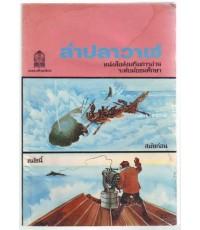 หนังสือส่งเสริมการอ่านระดับมัธยมศึกษา ล่าปลาวาฬ (The Whale Hunters)