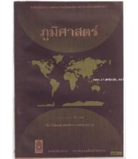 หนังสือประกอบการเรียนหมวดวิชาสังคมศึกษา ภูมิศาสตร์ ประโยคมัธยมศึกษาตอนปลาย