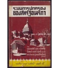 หนังสือแปลชุดนวทัศน์ เล่มที่ 5 ระบบการปกครองของสหรัฐอเมริกา (The American System of Government)