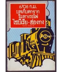 6708ก.ม.บทเก็บตกจากริมทางรถไฟ ไซบีเรีย-ฮ่องกง