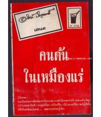 เรื่องสั้นชุดเหมืองแร่ ตอน คนด้น ในเหมืองแร่ *หนังสือดีร้อยเล่มที่คนไทยควรอ่าน*-รอชำระเงิน 244015-