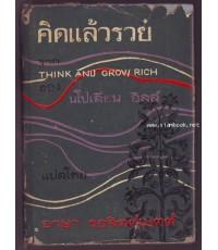 คิดแล้วรวย (Think and Grow Rich)-รอชำระเงิน order244085-