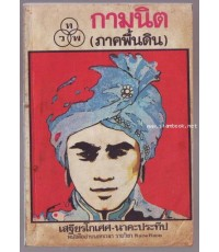 กามนิต (ภาคพื้นดิน) **หนังสือดีร้อยเล่มที่คนไทยควรอ่าน**-รอชำระเงิน order244066-