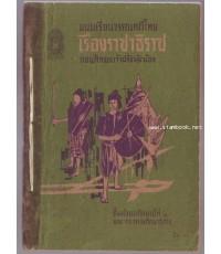 แบบเรียนวรรณคดีไทย เรื่องราชาธิราช ตอน ศึกพระเจ้าฝรั่งมังฆ้อง