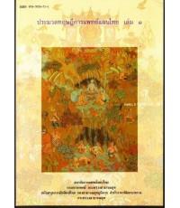 ประมวลทฤษฎีการแพทย์แผนไทยเล่ม1 พระคัมภีร์สมุฏฐานวินิจฉัย *