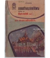 แบบเรียนภาษาไทยเล่ม5ชั้นประถมปีที่7-รอชำระo/d06045401-