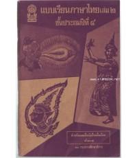 แบบเรียนภาษาไทยเล่ม2ชั้นประถมปีที่4