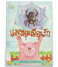 แมงมุมเพื่อนรัก (Charlotte\'s Web) แปลโดย มัลลิกา-รอชำระเงิน order05045401-
