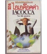 อัตชีวประวัติอันเกริกไกรของ ลี ไอเอค๊อคค่า (Iacocca)