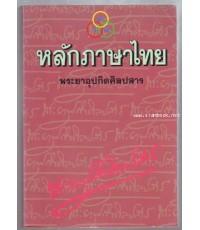 หลักภาษาไทย (อักขรวิธี วจีวิภาค วากยสัมพันธ์ ฉันทลักษณ์)