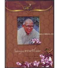 ในพระคุณ ความรัก เมตตา พิมพ์เป็นที่ระลึกวันเกิดครบ 84 ปี นายแพทย์พิพัฒน์ ตรังรัฐพิทย์