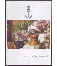 ๙พระคาถาบูชา ๙พระพุทธรูปศักดิ์สิทธิ์ หนังสืออนุสรณ์ พล.ต.ท.ลัดดา ปัญจพรรค์
