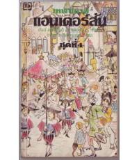 เทพนิยายแอนเดอร์สัน ชุดที่ 4 (Hans Christian Andersen Fairy Tales)