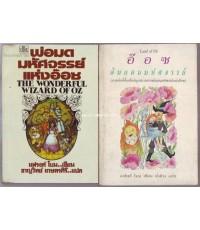 พ่อมดมหัศจรรย์แห่งออซ (The Wonderful Wizard of OZ) และ อ๊อซ ดินแดนมหัศจรรย์ (Land of Oz) -2เล่มชุด-