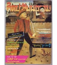 ศิลปวัฒนธรรม ปีที่9ฉบับที่7 ประจำเดือน พฤษภาคม 2531